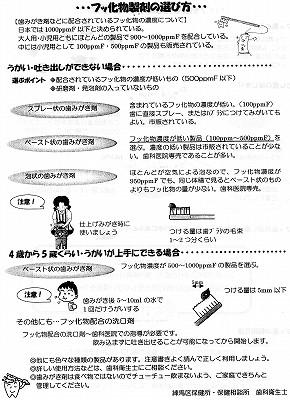 フッ化物製剤の選び方