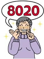 8020運動で元気に長生き